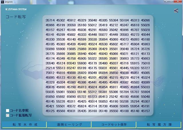転写コード画面