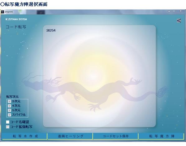 数霊システムⅡ ヴァージョンアップCD(Ver.2)
