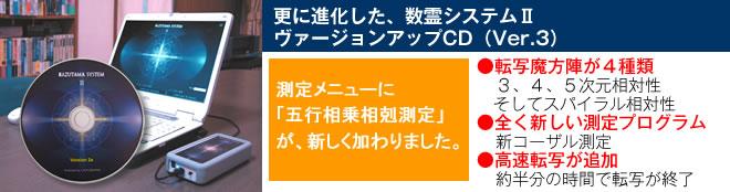 数霊システムⅡ用 ヴァージョンアップCD(Ver.3)