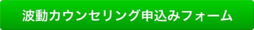 波動カウンセリング申込みフォーム